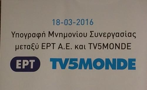 ERT TV5MONDE 18 mars 2016.jpg